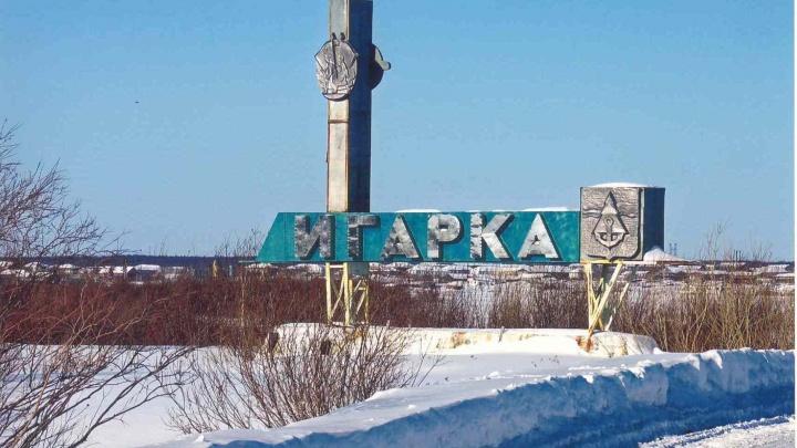 «Скачок напряжения был»: власти отчитались о ликвидации коммунального ЧП в Игарке