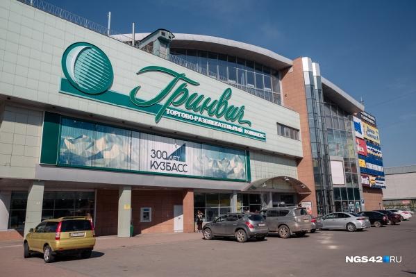 Торговый центр не работает с начала августа 2021 года