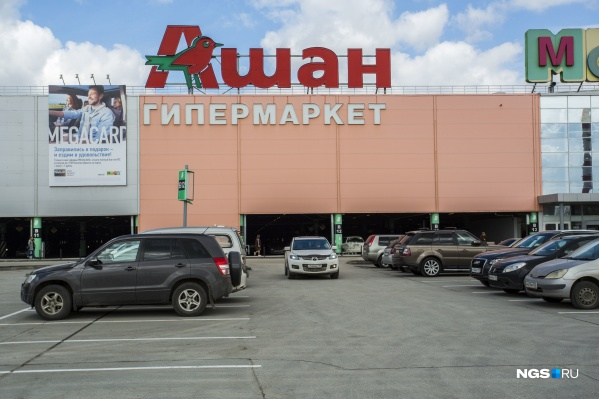 В Новосибирске работают три гипермаркета «Ашан» и «Ашан Сити»