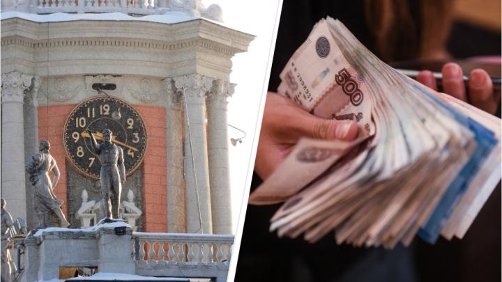 Все чиновники Екатеринбурга, кроме мэра, отчитались о своих зарплатах. Кто самый богатый?