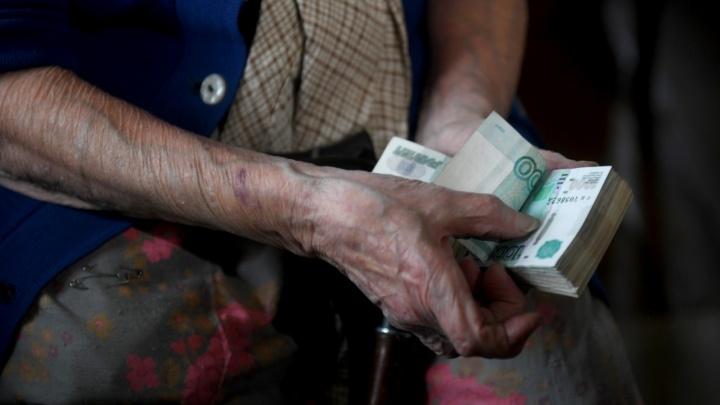 В Екатеринбурге лжесоцработница пообещала старушке прибавку к пенсии и забрала все деньги