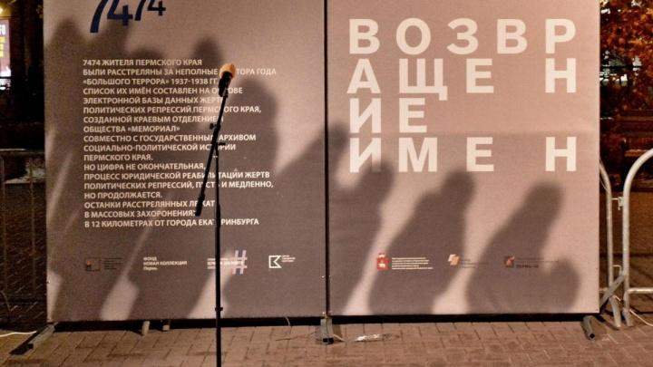 Акция пермского «Мемориала» «Возвращение имен» пройдет в онлайн-формате