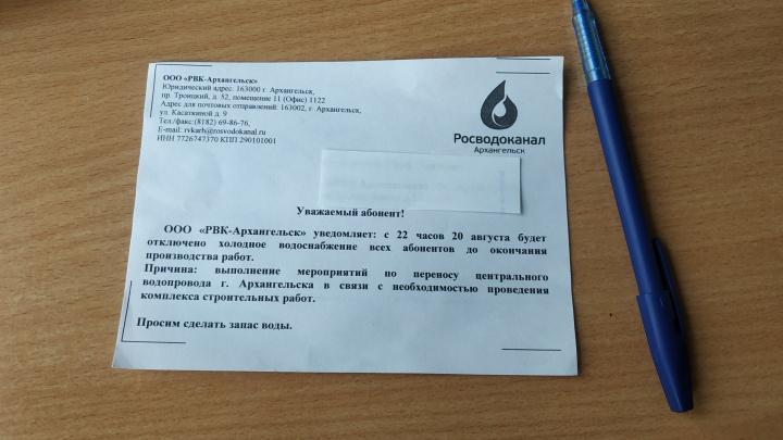Жители Архангельска получили письма об отключении холодной воды на неопределенный срок