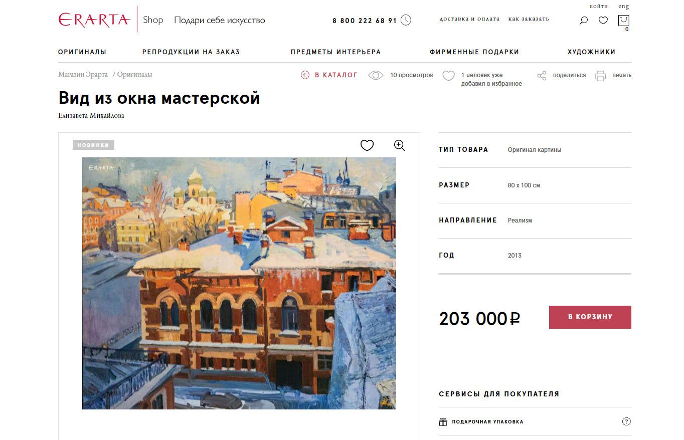 Виды из своей мастерской Михайлова увековечивает в живописи