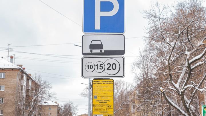 Возможны сбои в работе: в Перми сменилась компания, которая обслуживает платные парковки