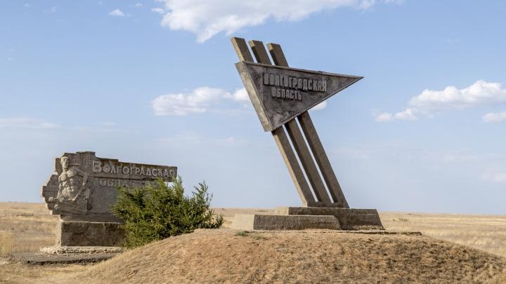 В Волгоградской области передали в федеральное подчинение трассу на Самару