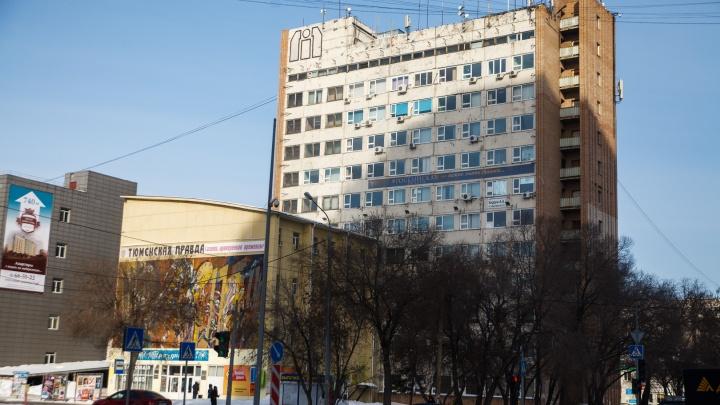 В Тюмени продают крупнейшую типографию — за Дом Печати просят почти полмиллиарда рублей