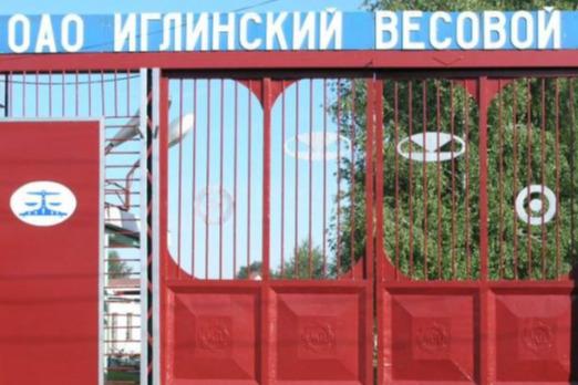 Минземимущества Башкирии выставило на торги «Иглинский весовой завод»