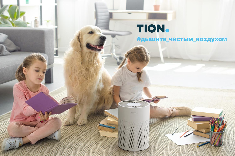 Компания «Тион» 14 лет изучает проблему сохранения домашнего воздуха чистым и безопасным