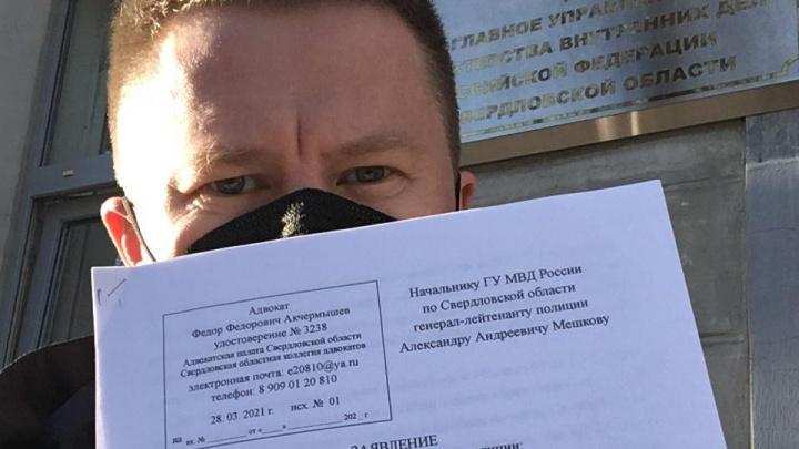Екатеринбургский адвокат заявил в полицию о том, что на него напал один из руководителей уголовного розыска