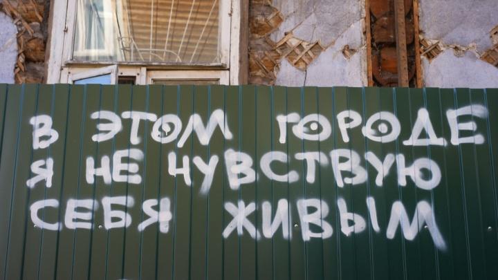 «Я не чувствую себя живым». На аварийных домах Архангельска появились эмоциональные надписи