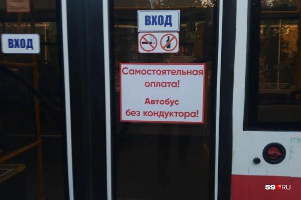На дверях транспорта, в котором не работают кондукторы, висят такие объявления