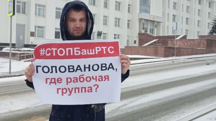 В Уфе из-за коронавируса запретили митинг «СтопБашРТС». Однако «ЕдинойРоссии» согласовали концерт