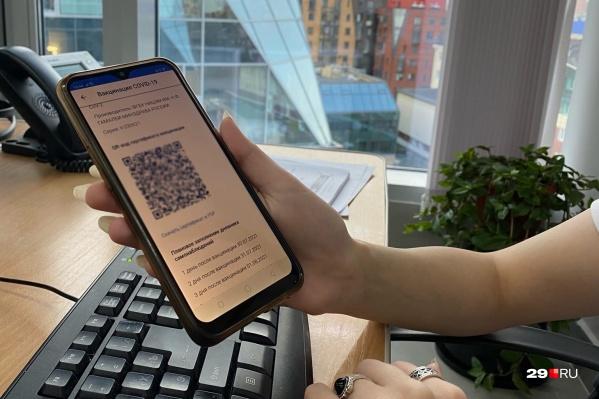 Кстати, найти свой QR-код вы можете на сайте госуслуг или в мобильном приложении