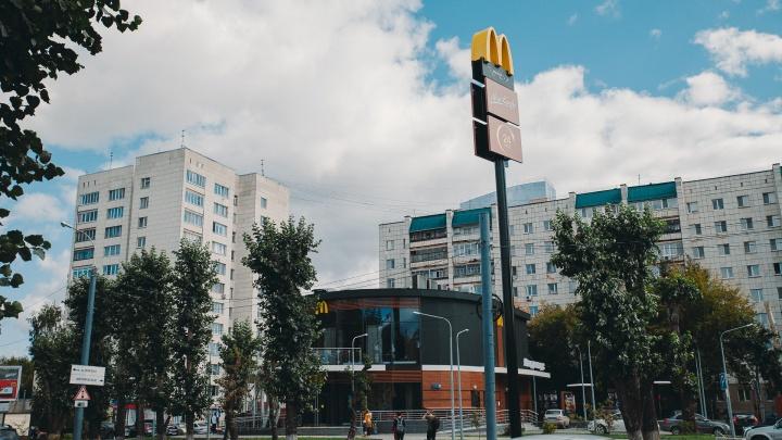 В Тобольске появится ресторан McDonald's
