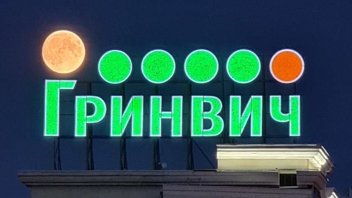 Над Екатеринбургом взошла яркая луна: 10 лучших кадров