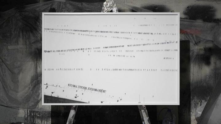 Уже предложили 250 тысяч рублей: художник Тима Радя выставил на аукцион главный кадр протеста в Екатеринбурге