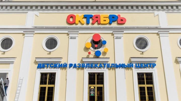 «Трещины и превышение допустимого напряжения главной балки»: в Перми запретили работу детского центра «Октябрь»