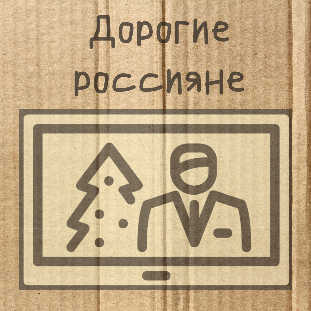 """«Дорогие россияне» — это подкаст о детстве, прожитом в <nobr class=""""_"""">90-е</nobr> годы"""