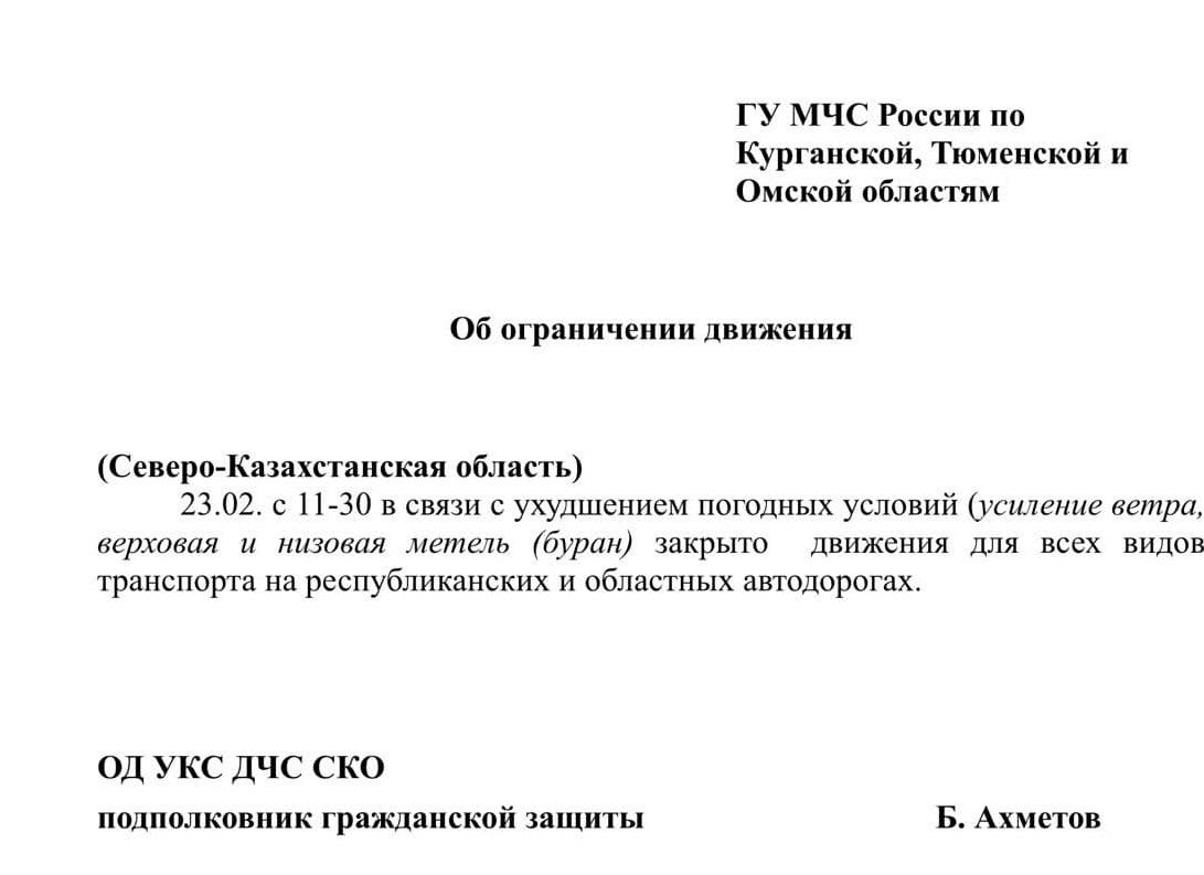 Спасательные службы Казахстана разослали это сообщение коллегам из сопредельных областей России