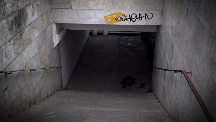В четырех районах Волгограда восстановят заброшенные подземные переходы