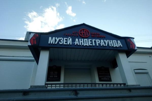 Музей откроется на улице Добролюбова