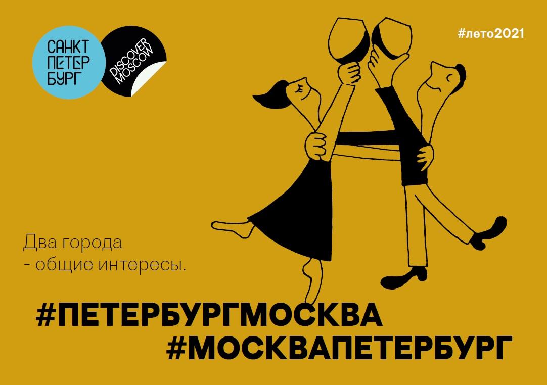 Петербург и Москва открыли совместные туристические маршруты