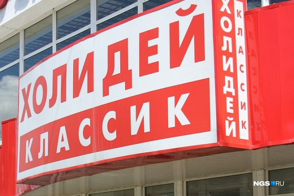 Все торговые точки «Холидея» в Новосибирске закрылись к концу ноября 2020 года