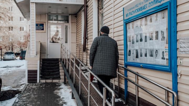«Не дозвониться! Грубят! Не приезжают!»: рейтинг худших и лучших отделов полиции города по мнению тюменцев