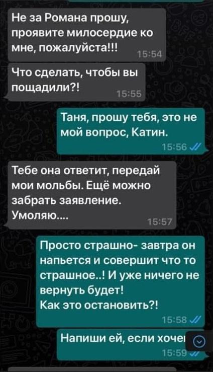 Мать Романа пыталась убедить Катю забрать заявлениеСкриншот: героиня материалаПОДЕЛИТЬСЯ