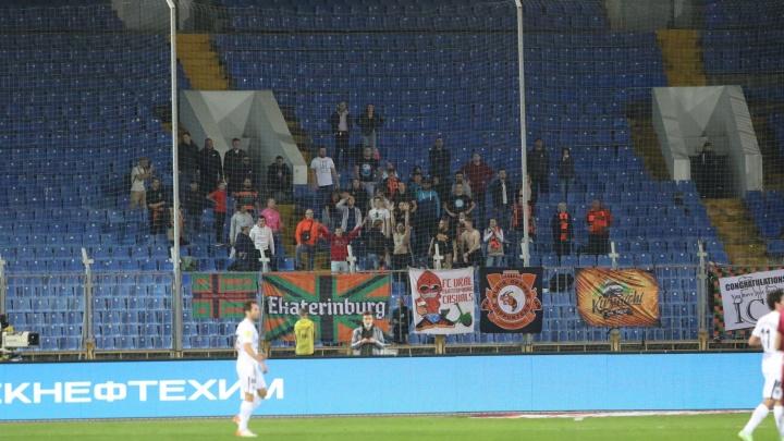 Фанаты ушли, не дожидаясь конца игры. Тренер «Урала» признался, что ему стыдно за матч с «Рубином»
