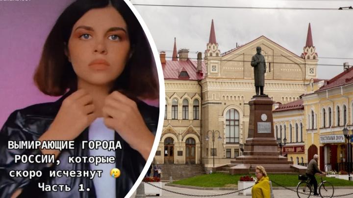 «Гнетущая атмосфера»: популярный блогер включила Рыбинск в список вымирающих городов