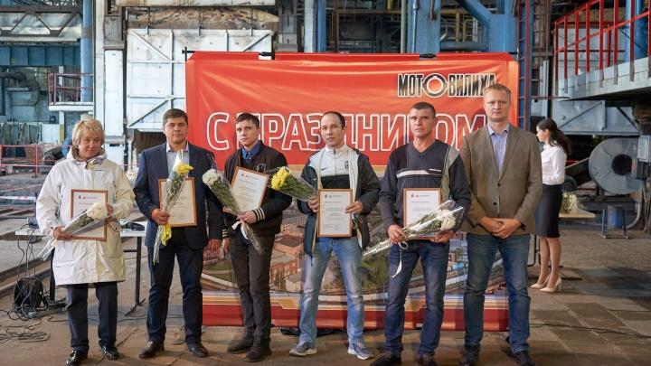 На «Мотовилихинских заводах» наградили лучших работников