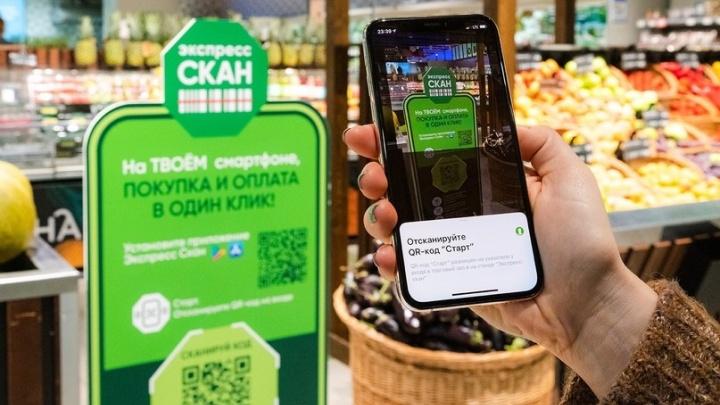 Оплачивать покупки в «Пятёрочке» пермяки теперь могут в пару кликов с помощью «Экспресс-скана»