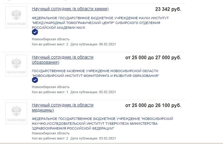 """Научный сотрудник может рассчитывать на оклад в пределах <nobr class=""""_"""">22–26</nobr> тысяч рублей"""