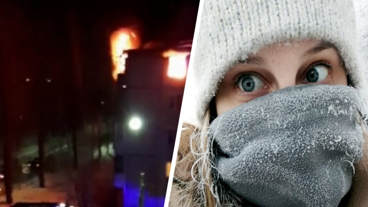 Пожар в Брагино и предупреждение МЧС о лютой стуже: дайджест новостей Ярославля за последние сутки