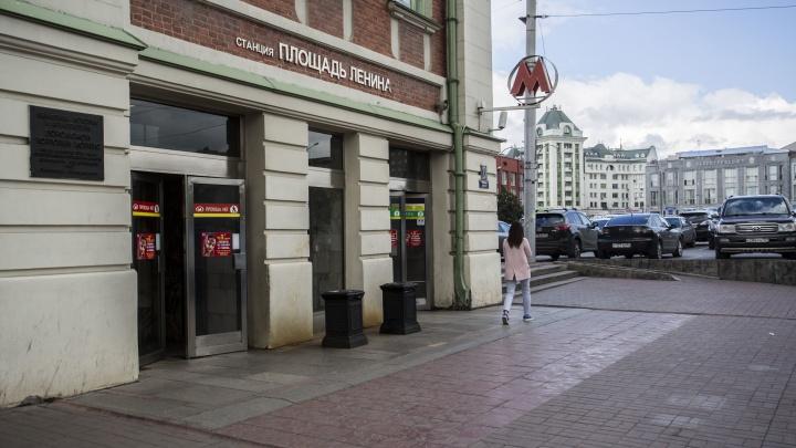 В Новосибирске трижды закроют входы на станцию метро «Площадь Ленина» на этой неделе