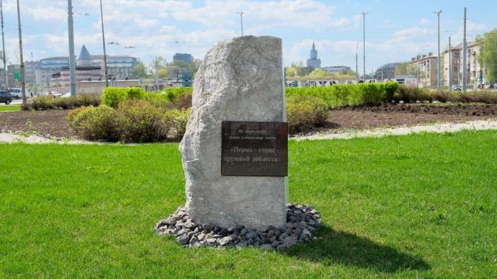 В Перми заложили камень на месте будущей стелы «Город трудовой доблести»