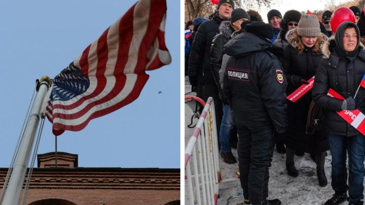 Посольство США просит не ходить на митинги в поддержку Навального в Екатеринбурге и других городах России