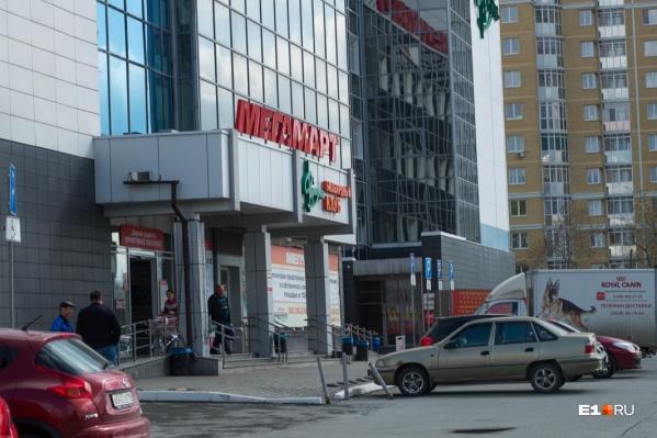 Без премии остались сотрудники магазинов «Мегамарт» из разных районов города