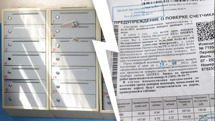 Тюменцам присылают странные извещения о поверке счетчиков — надо ли по ним платить