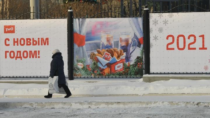Когда ждать потепления: прогноз погоды в Екатеринбурге на ближайшие дни