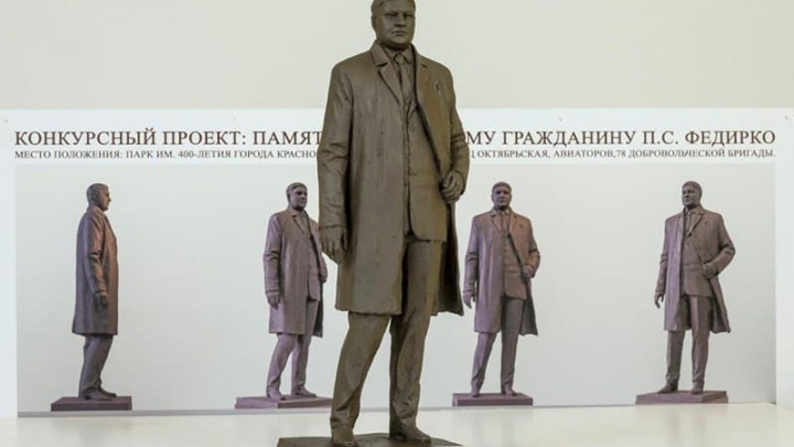 В парке на Взлётке планируют установить памятник экс-главе края Павлу Федирко