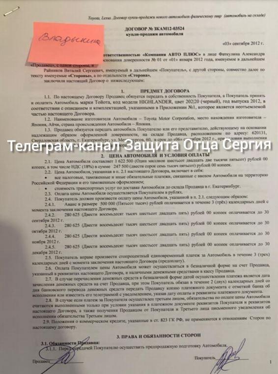 Договор купли-продажи машины хранился в Среднеуральском монастыре, потому что именно обитель выплачивала за него деньги, утверждают защитники Сергия Романова