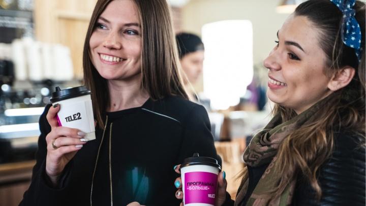 Tele2 угостит северян черным кофе: как получить бесплатный напиток