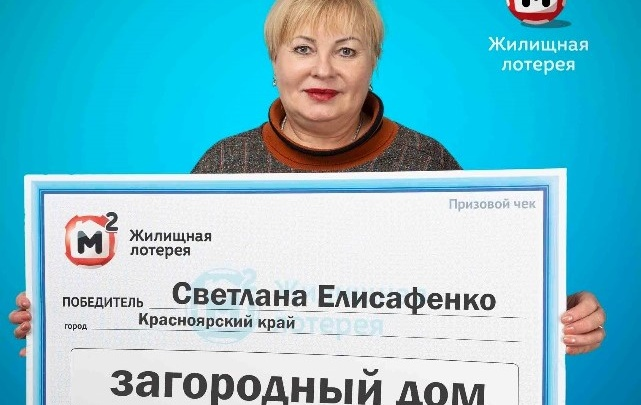 «Потерла быка за рога»: жительница Красноярского края выиграла загородный дом в лотерею