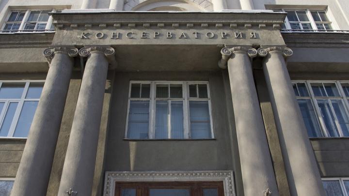 Новосибирская консерватория получила 432миллиона рублей на завершение ремонта концертного зала