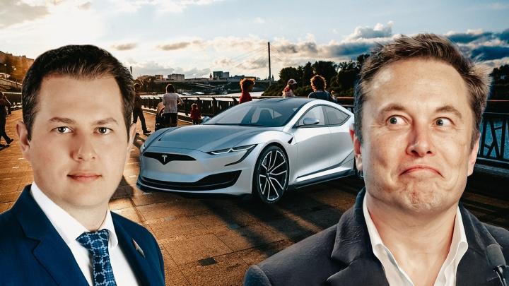 Как тебе такое, Илон Маск? Депутат предложил построить завод Tesla в Тюменской области