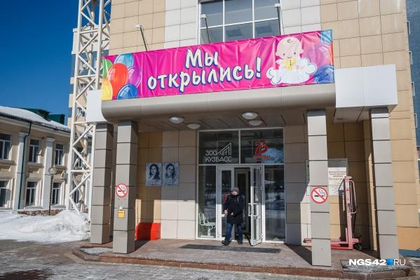 Перинатальный центр вернулся к штатной работе 15 марта 2021 года