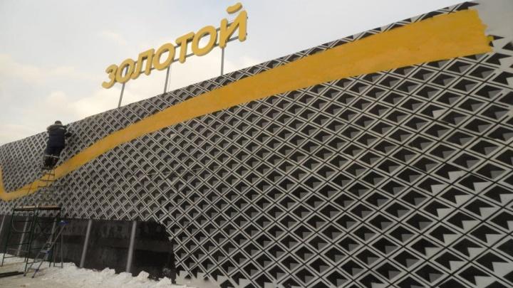 «Будет шикарно!»: владельцы «Гринвича» повесят над строящимся автовокзалом светящийся золотой слиток